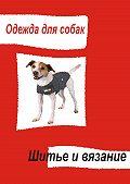 Илья Мельников -Одежда для собак. Шитье и вязание