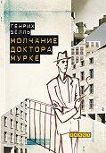 Генрих Бёлль -Молчание доктора Мурке (сборник)