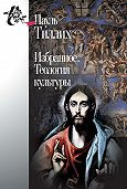 Пауль Тиллих -Избранное. Теология культуры