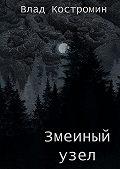 Влад Костромин -Змеиныйузел