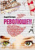 Андрей Бехтерев -Революшен