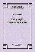 Виталий Квашис -Куда идет смертная казнь