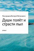 Валерий Маскарадов -Души полёт и страсти пыл