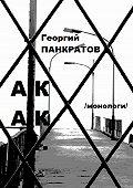 Георгий Панкратов -Акак