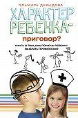 Эльмира Давыдова -Характер ребенка – приговор? Книга о том, как помочь ребенку выбрать профессию