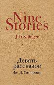 Джером Сэлинджер -Девять рассказов (сборник)