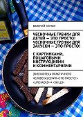 Валерий Зимин - Чесночные гренки для детей– это просто! Чесночные гренки для закуски– это просто! Скартинками, пошаговыми инструкциями икомментариями