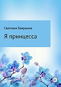 Светлана Бояршина -Я принцесса