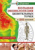Дмитрий Коваль -Большая энциклопедия целительных точек от 1000 болезней