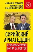 Владислав Шурыгин -Сирийский армагеддон. ИГИЛ, нефть, Россия. Битва за Восток