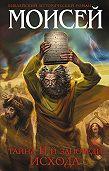 Иосиф Кантор - Моисей. Тайна 11-й заповеди Исхода