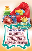 Т. В. Ивановская -Шьем мягкие игрушки, подушки и кресла-мешки
