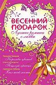 Светлана Лубенец -Весенний подарок (сборник)