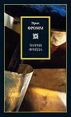Эрих Фромм -Теория Фрейда (сборник)