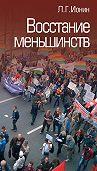 Леонид Ионин -Восстание меньшинств