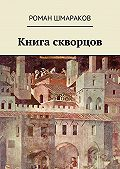 Роман Шмараков -Книга скворцов