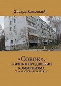 Эдуард Камоцкий - «Совок». Жизнь впреддверии коммунизма. Том II. СССР 1952–1988гг.