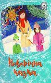 Колектив авторів -Новорічна казка