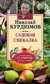 Николай Курдюмов -Садовая смекалка