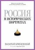 Василий Ключевский -Россия в исторических портретах