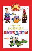 Е. Маркина - Лучшие новейшие анекдоты