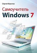 Сергей Вавилов -Самоучитель Windows 7