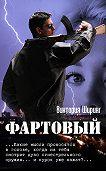 Виктория Ширинг - Фартовый