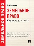 А. Потапова -Земельное право. Конспект лекций. Учебное пособие