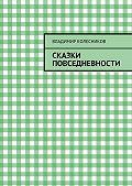 Владимир Колесников -Сказки повседневности