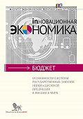 Анна Золотарёва -Особенности системы государственных закупок инновационной продукции в России и мире