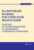 Ольга Александровна Борзунова -Налоговый кодекс Российской Федерации: генезис, история принятия и тенденции совершенствования