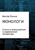 Виктор Панько -Монологи