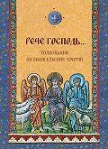 Ольга Голосова -«Рече Господь…» Толкования на Евангельские притчи