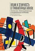 Сборник статей -Нации и этничность в гуманитарных науках. Этнические, протонациональные и национальные нарративы. Формирование и репрезентация