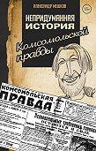 Александр Мешков -Непридуманная история Комсомольской правды