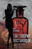 Олег Агранянц -Так говорил Песталоцци