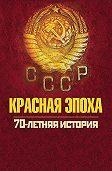Петр Дейниченко -Красная эпоха. 70-летняя история СССР