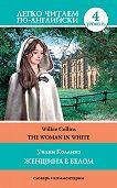 Уилки Коллинз, С. А. Матвеев - The Woman in White / Женщина в белом