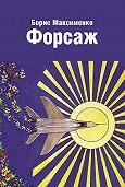 Борис Максименко - Форсаж (сборник)