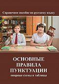 Коллектив авторов -Основные правила пунктуации. опорные схемы и таблицы