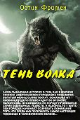 Ричард Остин Фримен -Тень волка