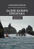 Николай Бойков -Залив белого призрака. Фантастика