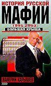 Валерий Карышев -История Русской мафии 1995-2003. Большая крыша