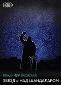 Владимир Васильев - Звезды над Шандаларом (сборник)