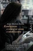 Аньес Мартен-Люган - Влюбленные в книги не спят в одиночестве