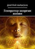 Дмитрий Марыскин -Генератор энергии жизни