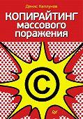 Денис Каплунов -Копирайтинг массового поражения