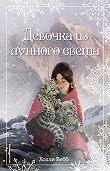 Холли Вебб -Рождественские истории. Девочка из лунного света