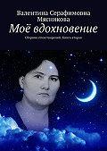 Валентина Мясникова -Моё вдохновение. Сборник стихотворений. Книга вторая