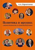 Литагент ИП Астапов -Политика и ирония: совместимость и взаимодействие